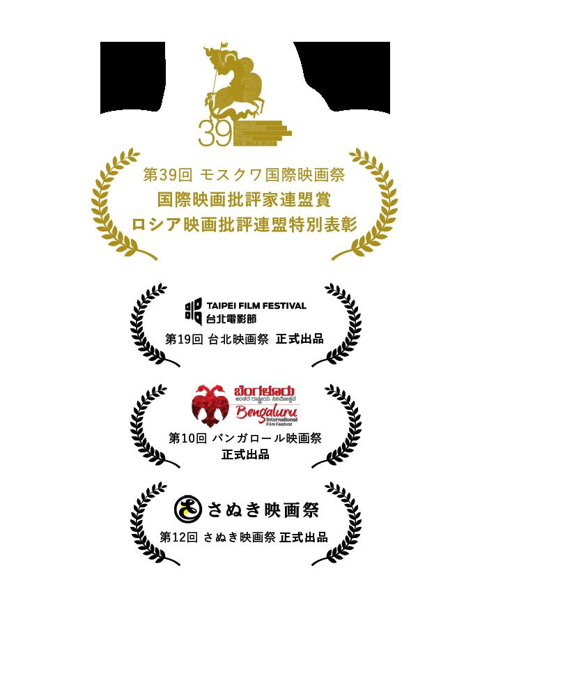 モスクワ国際映画祭、台北映画祭