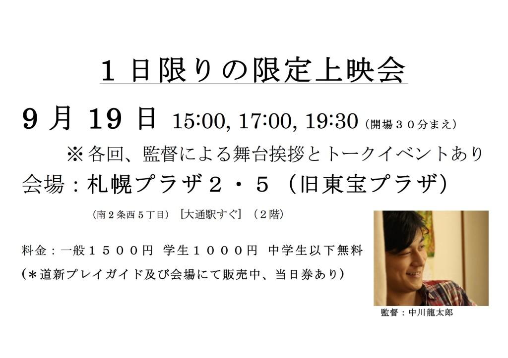 札幌上映会の案内