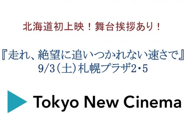 20160801札幌上映告知